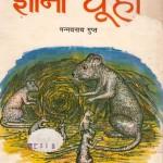 GYANI CHUHA by मन्मथनाथ गुप्त - Manmathnath Gupta