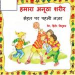 HAMARA ADBHUT SHAREER by अरविन्द गुप्ता - Arvind Guptaपैट- PAT