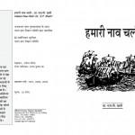 HAMARI NAO CHALI by एस० पी० खत्री - S. P. Khatriपुस्तक समूह - Pustak Samuh