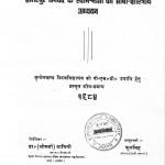 Hamirpur Janpad Ke Sthan-Namon Ka Bhasha-Shastriya Adhyyan by यामिनी - Yamini