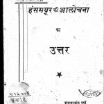 Hansh Mayur Ki Aalochana Ka Uttar by वृन्दावनलाल वर्मा -Vrindavanlal Varma