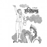 HARISHCHANDRA by गिजुभाई बढेका -GIJUBHAI BADHEKAपुस्तक समूह - Pustak Samuh