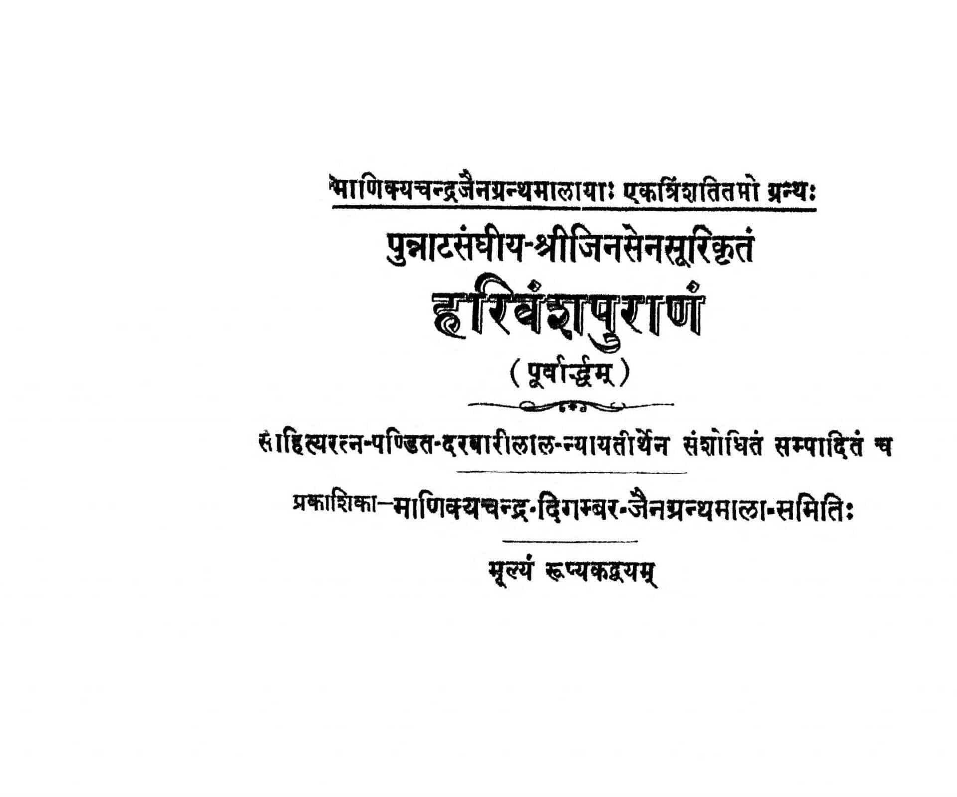 Harivanshpuranam by नाथूराम प्रेमी - Nathuram Premi