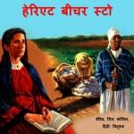 HARRIET BEECHER STOW by अरविन्द गुप्ता - Arvind Guptaडेविड -DAVID