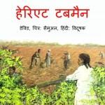 HARRIET TUBMAN by अरविन्द गुप्ता - Arvind Guptaडेविड -DAVID
