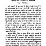 Harshvardhan by वासुदेव उपाध्याय - Vasudev Upadhyay