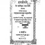 Hawainaav  by गंगाप्रसाद - Gangaprasadरामकृष्ण वर्म्मा - Ramkrishn Varmma