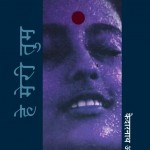 HE MERI TUM by अरविन्द गुप्ता - Arvind Guptaकेदारनाथ अग्रवाल -KEDARNATH AGRAWAL