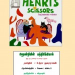 HENRYS SCISSORS - TAMIL-ENGLISH-HINDI by अरविन्द गुप्ता - Arvind Guptaउथरा डोरिअराजन -UTHRA DORIARAJANजीनेट विंटर -JEANETTE WINTER