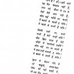 Himkireetinee by माखनलाल चतुर्वेद्दी - Makhanlal Chaturvedi