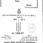 Hindi Lipi Vikas by ब्रजवासी लाल - Brajvasi Lal