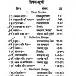 Hindi Praveshika Gadhvali by श्यामसुन्दरदास - Shyaam Sundardas