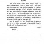 Hindi Sahitay Prichay by अंचल - Anchal