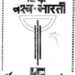 Hindi Vishva - Bharti by श्रीनारायण चतुर्वेदी - Shreenarayan Chaturvedi
