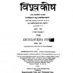 Hindii Vipoovkosh Bhaag 12 by नगेन्द्र नाथ वाशु - Nagendra Nath Vashu
