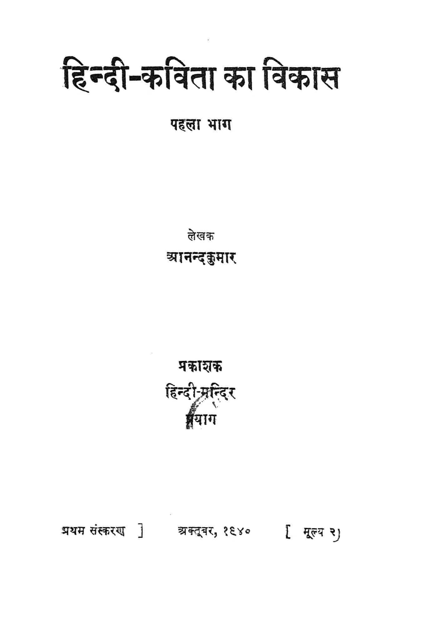 Hindi-Kavita Ka Vikas Pehla Bhaag by आनन्दकुमार - Anandkumar