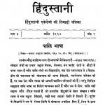 Hindustani by बाबूराम सक्सेना -Baburam Saksena