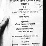 History Of Rationalism In Europe by शिवसहाय चतुर्वेदी - Shivsahaya Chaturvedi
