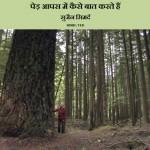 HOW DO TREES TALK TO EACH OTHER by आशुतोष भाकुनी - AASHUTOSH BAKUNIपुस्तक समूह - Pustak Samuhसुजैन सिमर्द - SUSSANE SIMARDH