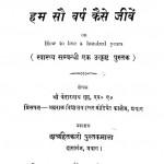 How to Live a Hundred Years by केदारनाथ गुप्त - Kedarnath Gupta