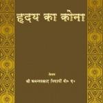 HRIDAY KA KONA by अनन्त प्रसाद विद्यार्थी - ANANT PRASAD VIDYARTHIपुस्तक समूह - Pustak Samuh