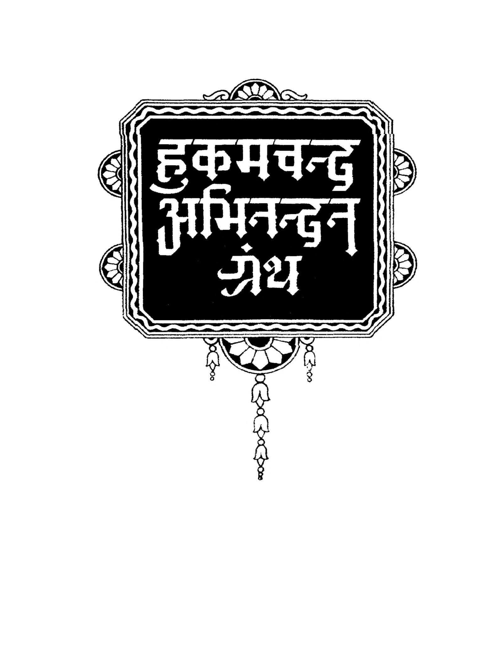 Book Image : हुकुमचंद अभिनन्दन ग्रन्थ  - Hukum Chand Abhinandan Granth