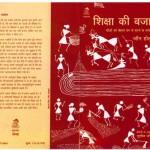 INSTEAD OF EDUCATION by जॉन होल्ट -JOHN HOLTपुस्तक समूह - Pustak Samuh