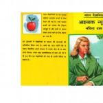 ISAAC NEWTON by अरविन्द गुप्ता - Arvind Guptaमैरी जोसफ़ -MARY JOSEPH