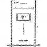 Ishwar by श्री पं. मदनमोहनजी मालवीय - Pt. Madan Mohan Ji Malviya