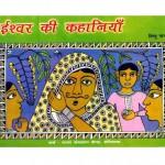 ISHWAR KEE KAHANIYANBHARAT GYAN VIGYAN SAMITI by अरविन्द गुप्ता - Arvind Guptaविष्णु नागर - VISHNU NAGAR