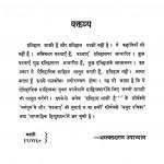 Itihas Sakshi Hai by भगवत शरण उपाध्याय - Bhagwat Sharan Upadhyay