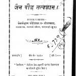 Jain Bhaudh Tatvgyan by बी. सीतलप्रसाद - B. Seetalprasaad