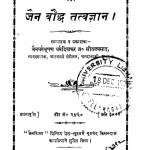 Jain Bouddha Tatvagyan by ब्रह्मचारी सीतलप्रसाद जी - Brahmchari Seetalprasad Ji
