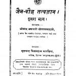 jain Boudh Tattvagyan Vol 2  by ब्रह्मचारी सीतलप्रसाद जी - Brahmchari Seetalprasad Ji