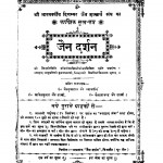 Jain Darshan by अजीतकुमार शास्त्री - Ajitkumar Shastri