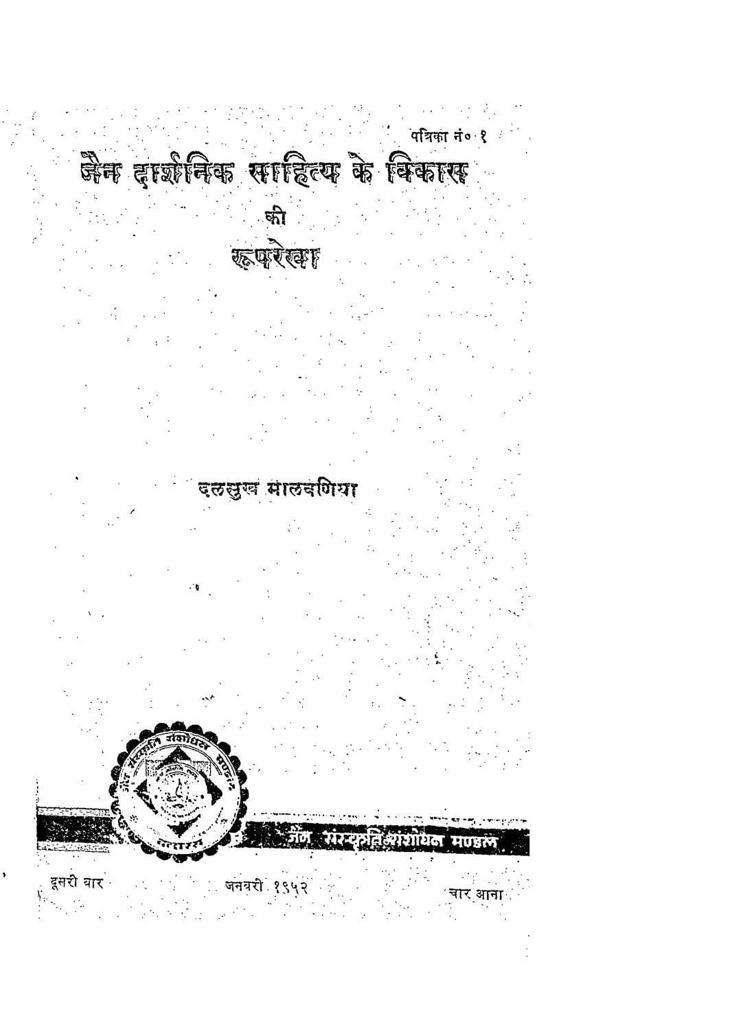 Book Image : जैन दार्शनिक साहित्य के विकास की रूपरेखा  - Jain Darshanik Sahitya Ke Vikash Ki Ruprekha