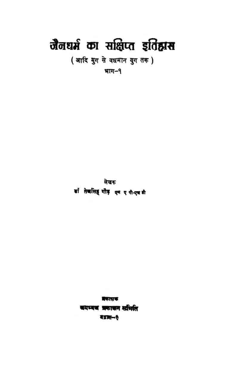Book Image : जैन धर्म का संक्षिप्त इतिहास भाग १  - Jain Dharam Ka Sanchhipt Itihas Vol 1