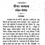 Jain Dharm Mimansa (Part -4) by दरबारीलाल सत्यभक्त - Darbarilal Satyabhakt