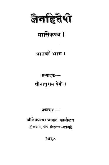 Jain Hitaisi Masik Patra Part-8  by नाथूराम प्रेमी - Nathuram Premi