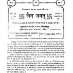 Jain Jagat Year-8  by दरबारीलाल न्यायतीर्थ - Darabarilal Nyayatirth