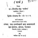 Jain Jagati (sarth) by दौलतसिंह लोढ़ा - Daulatsingh Lodha