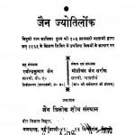 Jain Jayotirlok by मोतीचंद जैन सर्राफ़ - Motichand Jain Sarrafरवीन्द्र कुमार जैन - Ravindra Kumar Jain
