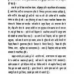 Jain Karm Siddhant Ka Tulnatmak Adhyyan by देवेन्द्रराज मेहता - Devendra Raj Mehta