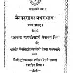 Jain Padsagar by पन्नालाल बाकलीवाल -Pannalal Bakliwal