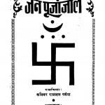 Jain Poojanjali by राजमल पवैया - Rajmal Pavaiya