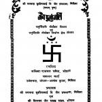 Jain Pujanjali  by राजमल पवैया - Rajmal Pavaiya
