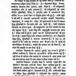 Jain Sahitya Ka Brihad Itihas Bhag - III by मोहनलाल मेहता - Mohanlal Mehata