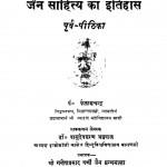 Jain Sahitya Ka Itihas  by कैलाशचन्द्र: - Kailashchandra