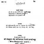 Jain - Siddhant - Bhaskar Part 25 by ज्योति प्रसाद जैन - Jyoti Prasad Jain