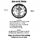 Jain Siddhant Bhaskar Vol-23 by ज्योति प्रसाद जैन - Jyoti Prasad Jainडॉ नेमिचंद्र शास्त्री - Dr. Nemichandra Shastri